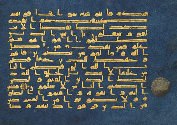 Working Title/Artist: Folio from the Blue Qur'an Department: Islamic Art Culture/Period/Location: HB/TOA Date Code: Working Date: late 9th-early 10th century photography by mma, DP167100.tif touched by film and media (jnc) 9_24_08
